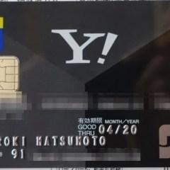 Yahoo! JAPANカードが届いたらする初回登録・引き落とし口座登録・Tポイント移動のやり方まとめ