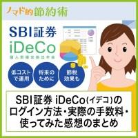 SBI証券iDeCoのログイン方法・実際の手数料・使ってみた感想のまとめ