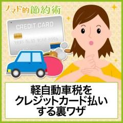 軽自動車税をクレジットカード払いする裏ワザ!nanacoでコンビニ払いして徹底節約する方法