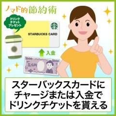 スターバックスカードに5,000円入金またはチャージでドリンクチケットプレゼント