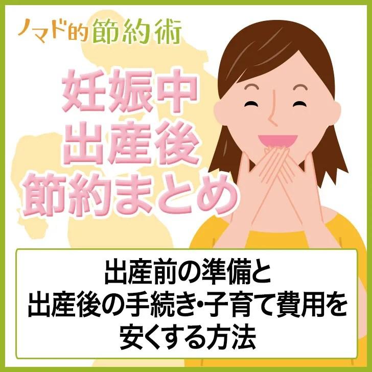 保存版!出産前の準備と出産後の手続き・子育て費用を安くする方法のまとめ