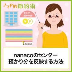 nanacoのセンター預かり分を反映する方法を徹底解説!上限や期限などはある?