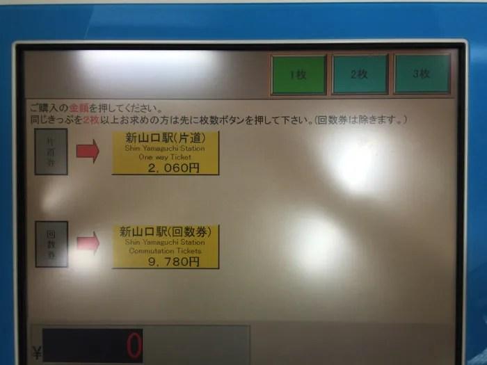 萩バスセンターの券売機