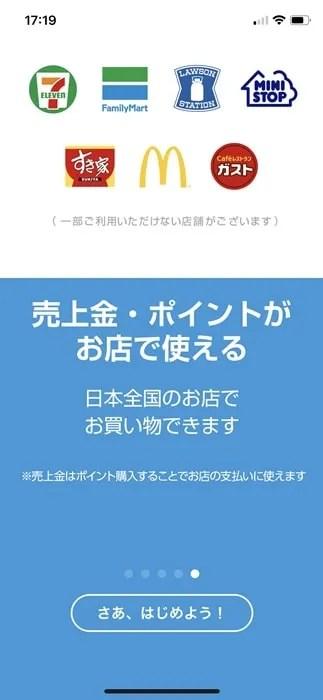 【メルカリ会員登録】アプリ「さあ、はじめよう!」