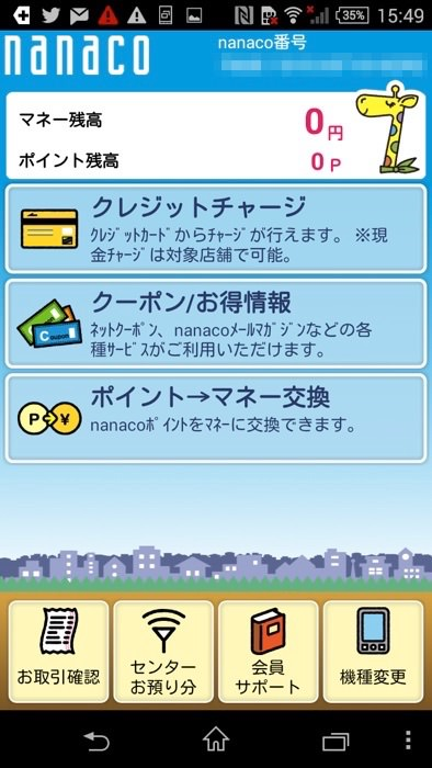 モバイルnanacoの登録手順