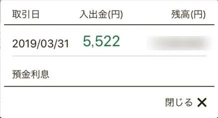 楽天銀行 2019年3月の利息