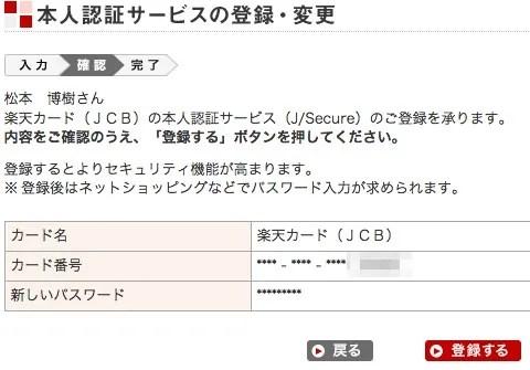 楽天カード J/Secureの登録