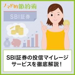 SBI証券の投信マイレージサービスを徹底解説!Tポイントを貯めてお得に使う方法・コツコツ貯めてきた感想まとめ