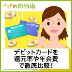 デビットカードおすすめ10枚をポイント還元率や海外利用で比較