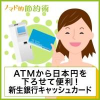 海外留学や海外旅行に使いたい!新生銀行のキャッシュカードがあればATMから日本円を海外通貨で下ろせて便利