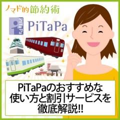 PiTaPa(ピタパ)のおすすめな使い方と割引サービスの徹底解説。ポストペイが便利で関西の私鉄に乗るなら必須!