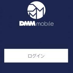 iPhoneアプリでDMM mobileのデータ容量の残りと請求額を確認する方法