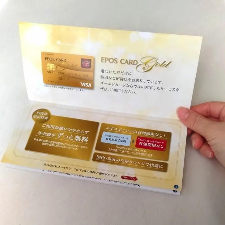 エポスゴールドカードのインビテーション