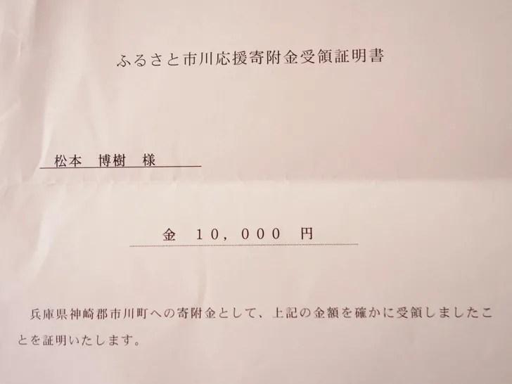 兵庫県 市川町のふるさと納税の証明書