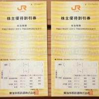 JR東海の株主優待券2枚