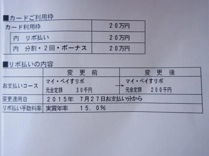三井住友VISAカード 限度額変更完了