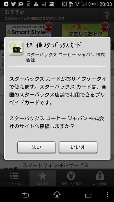 おサイフケータイにモバイルスターバックスカードを登録する方法