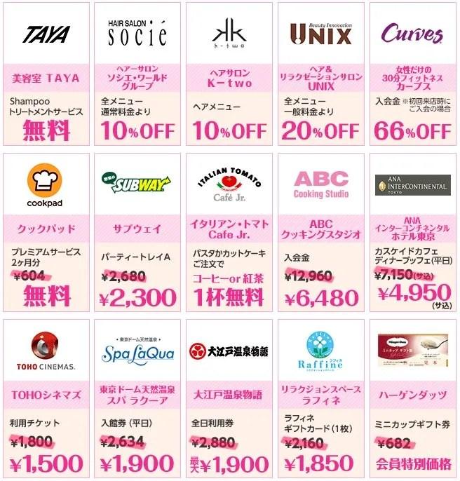 楽天PINKカードのライフスタイル応援サービス