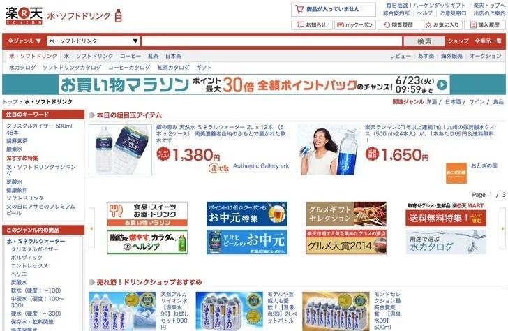 楽天市場の公式サイトの画像