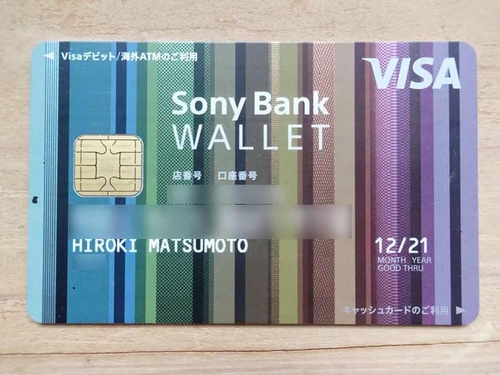 Sony Bank WALLET ソニー銀行のデビットカード