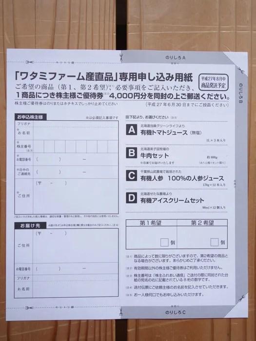ワタミファーム産直品申込用紙