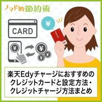 楽天Edyチャージにオススメのクレジットカードと設定方法・クレジットチャージ方法まとめ