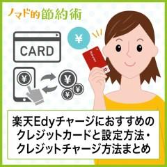 楽天Edyチャージにおすすめのクレジットカードと設定方法・クレジットチャージ方法まとめ