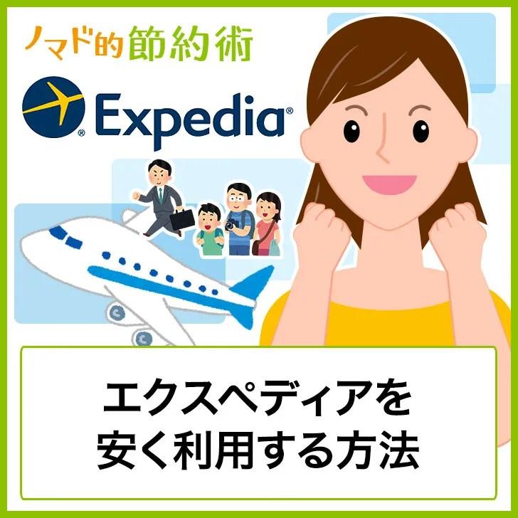 エクスペディアを安く利用する方法