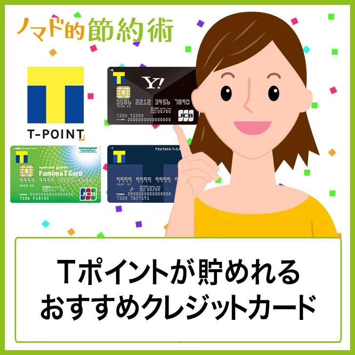 Tポイントが貯まるクレジットカード