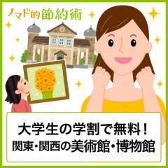 大学生限定の学割で無料で入れる関東・関西の美術館・博物館9選