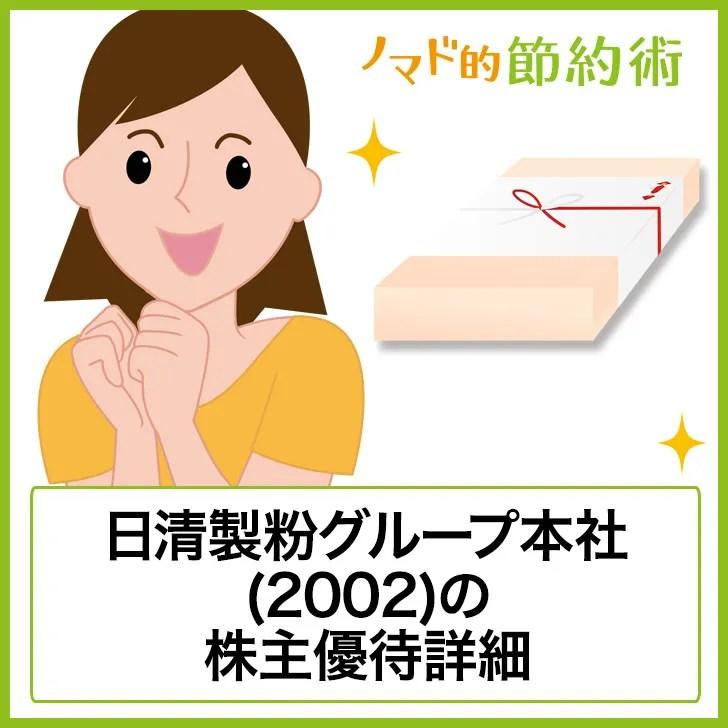 日清製粉グループ本社(2002)の株主優待