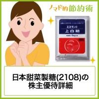 日本甜菜製糖(2108)の株主優待