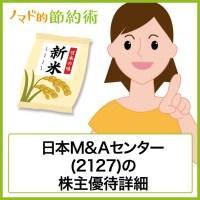 日本M&Aセンター(2127)の株主優待