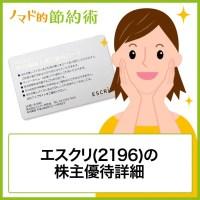 エスクリ(2196)株主優待