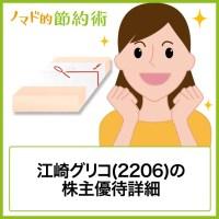 江崎グリコ(2206)の株主優待