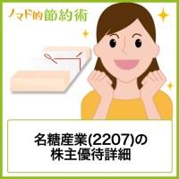 名糖産業(2207)の株主優待