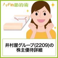 井村屋グループ(2209)