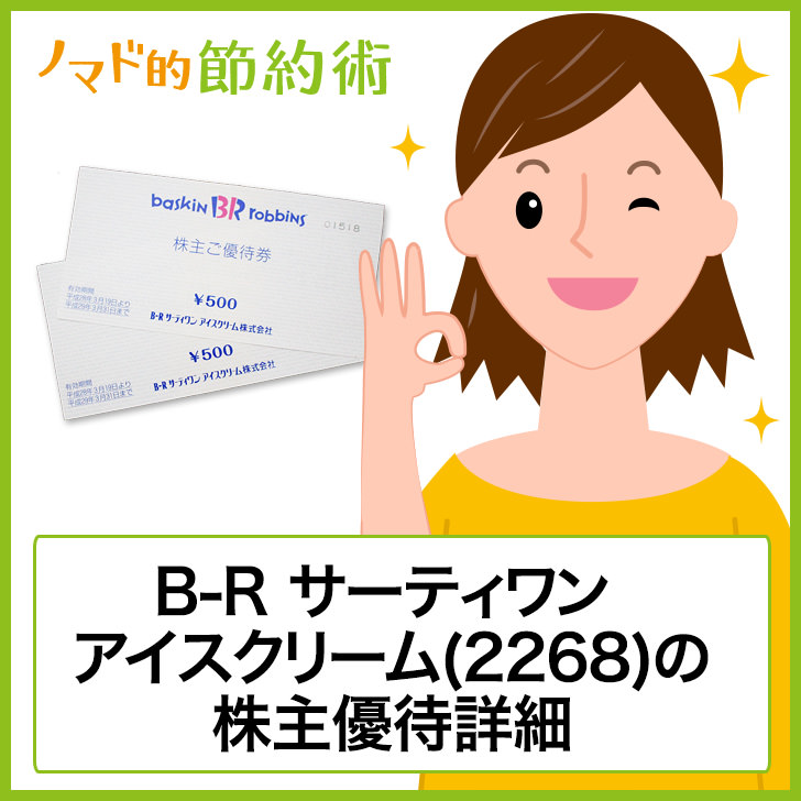 B-Rサーティワンアイスクリーム(2268)株主優待