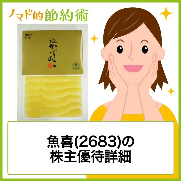 魚喜(2683)の株主優待