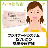 フジオフードシステム(2752)株主優待