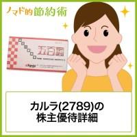 カルラ(2789)株主優待