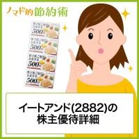 イートアンド(2882)株主優待