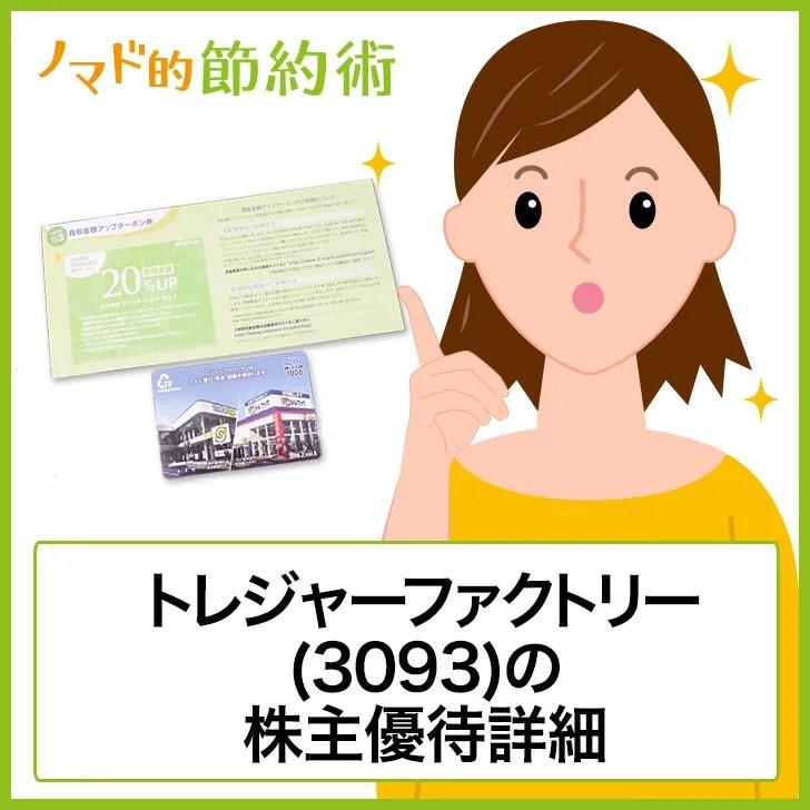 トレジャーファクトリー(3093)株主優待