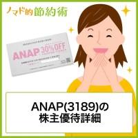 ANAP(3189)株主優待