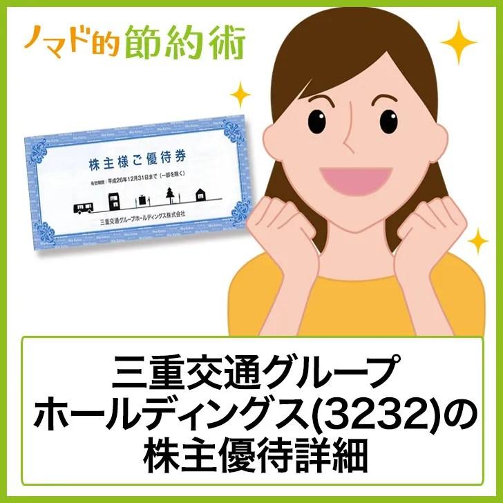 三重交通グループホールディングス(3232)の株主優待