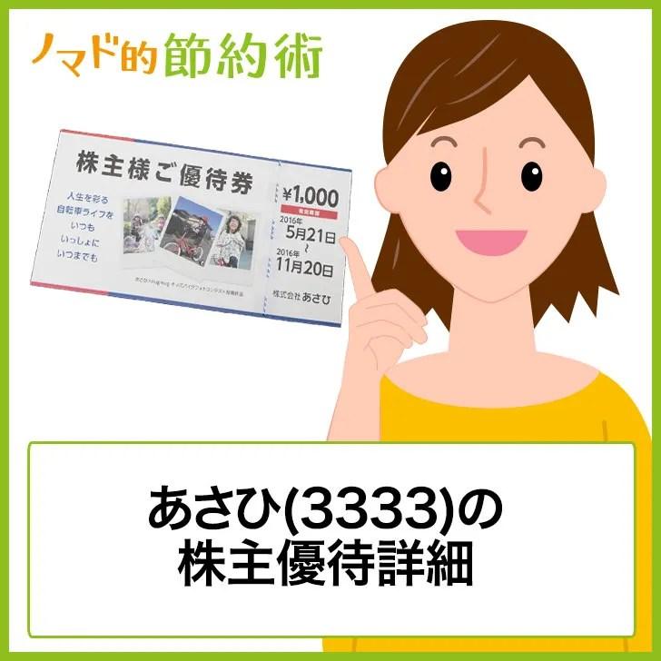 あさひ(3333)の株主優待