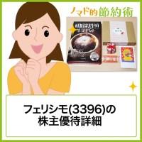 フェリシモ(3396)株主優待