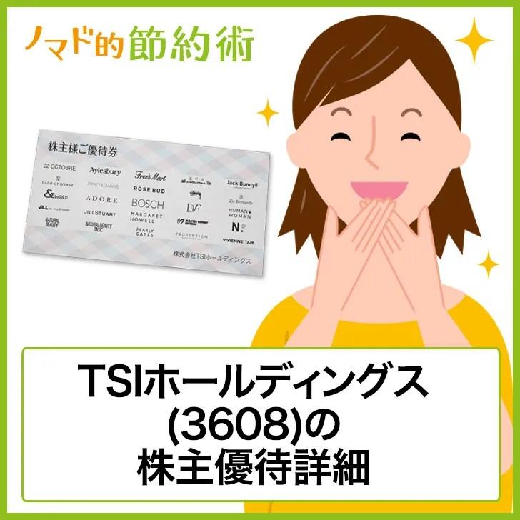 TSIホールディングス(3608)株主優待