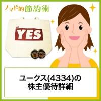 ユークス(4334)株主優待