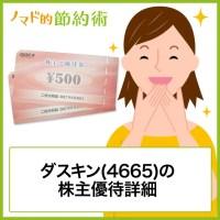 ダスキン(4665)株主優待